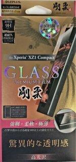 【Xperia(TM) XZ1 Compact SO-02K対応】 ガラスフィルム 「GLASS PREMIUM FILM」 高光沢/[剛柔] 0.33mm