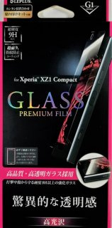【Xperia(TM) XZ1 Compact SO-02K対応】 ガラスフィルム 「GLASS PREMIUM FILM」 高光沢/[G1] 0.33mm