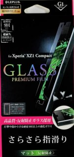 【Xperia(TM) XZ1 Compact SO-02K対応】 ガラスフィルム 「GLASS PREMIUM FILM」 マット・反射防止/[G1] 0.33mm