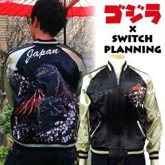 GZSJ-002 シン・ゴジラスカジャン ゴジラ×Switch Planning