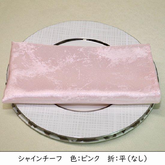 【ピンク】シャインチーフ【折5種】