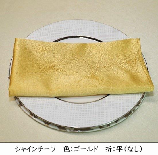 【ゴールド】シャインチーフ【折5種】
