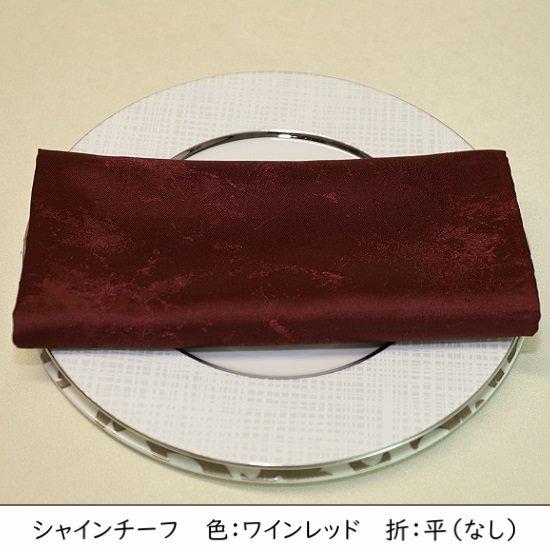 【ワインレッド】シャインチーフ【折5種】