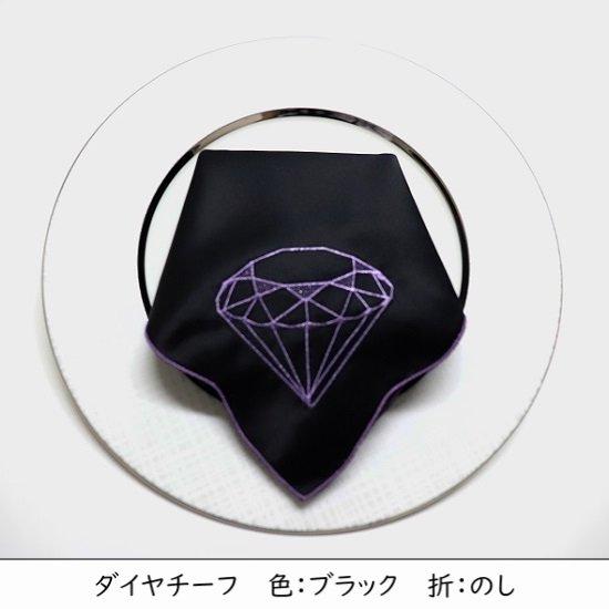【テーブルナプキン】ダイヤチーフ【全2色】
