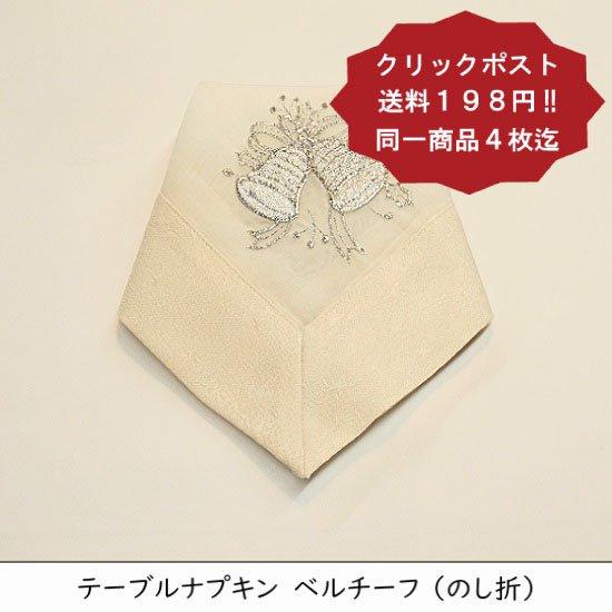 【テーブルナプキン】ベルチーフ【オリジナル商品】送料198円