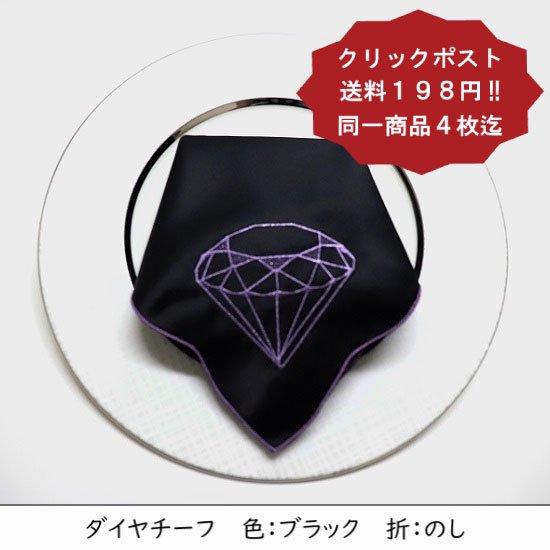 【テーブルナプキン】ダイヤチーフ【全2色】送料198円