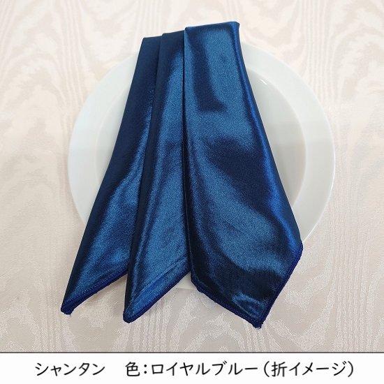 【全4色】シャンタン【5枚セット】送料198円
