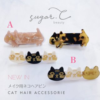 [sugar.C beauty]メイク用ネコヘアクリップ cat hair accessorie Aタイプ
