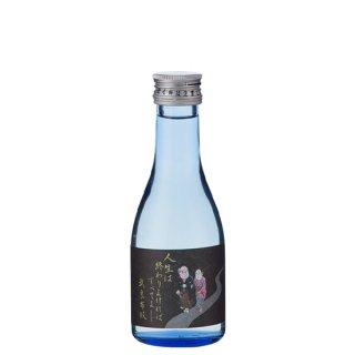 ゲゲゲの夫婦酒 特別本醸造 180ml
