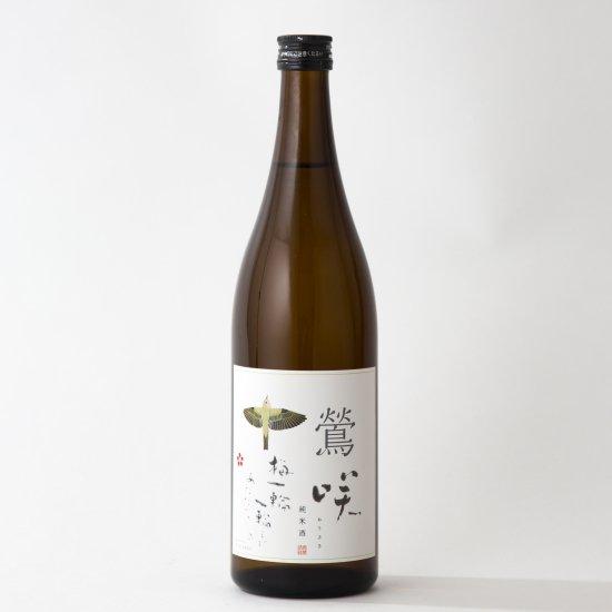 鶯咲 純米酒 720ml