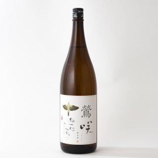 ●ジェラートセット 鶯咲 純米酒 1,800ml