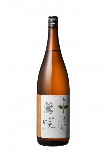 鶯咲 特別純米酒 1,800ml