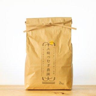 ◆米・酒粕・味噌・調味料◆ 米 ひとめぼれ 2Kg 大崎つむぎ農園