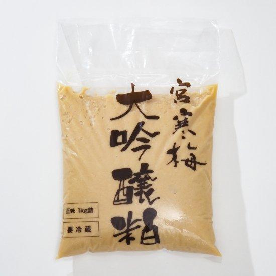 宮寒梅 純米大吟醸練り粕 1kg