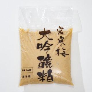 ◆米・酒粕・味噌・調味料◆ 宮寒梅 純米大吟醸練り粕 1kg