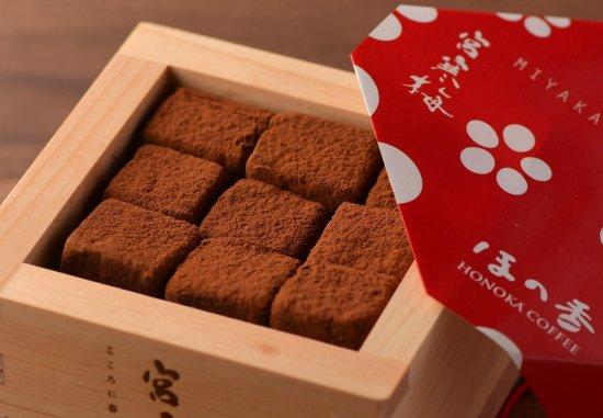 寒梅酒造×ほの香 『酒粕生チョコレート』