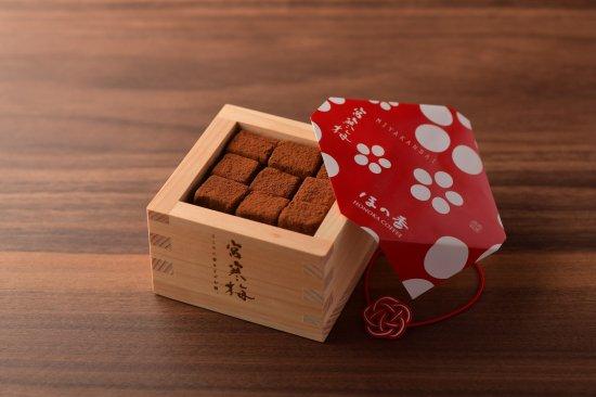 寒梅酒造×ほの香 『酒粕生チョコレート』【画像4】