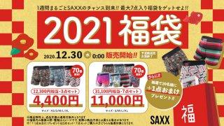 福袋3個入り/SAXX2021