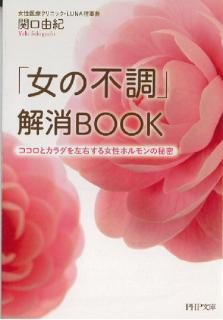 「女の不調」解消BOOK ココロとカラダを左右する女性ホルモンの秘密