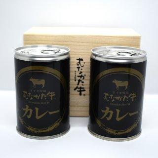 むなかた牛カレー【430g×2缶 桐箱入り】