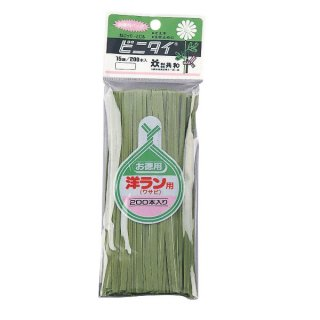 ビニタイ 洋ラン用15cm(200本入れ)/Vinytie for orchids 15cm (200pcs.)