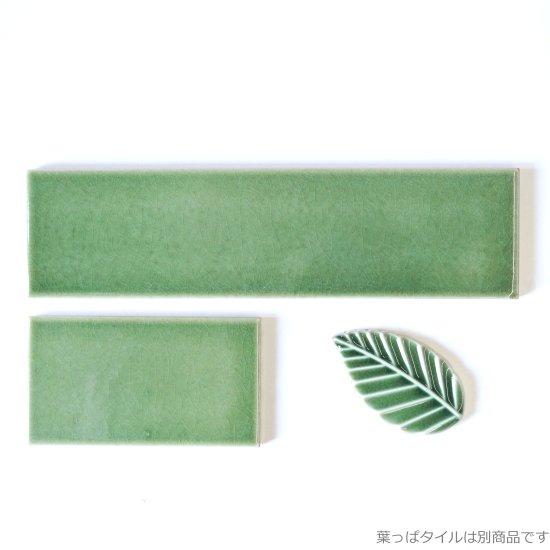 オリジナルタイル通販のタイルメイド 自然の輝きをそのままに ネイチャータイル 森林(もり)カラータイル【緑】小口(ケース)