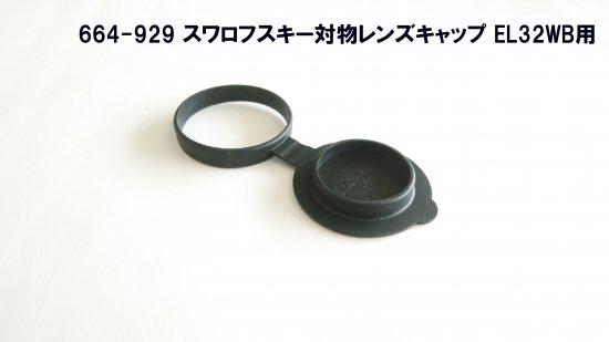 スワロフスキー 対物レンズキャップ EL32用【画像2】