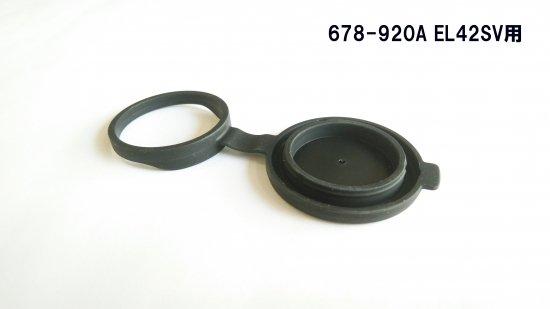 スワロフスキー 対物レンズキャップ EL42用
