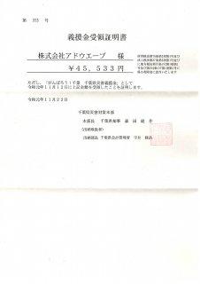 読み物 千葉県災害義援金のご報告