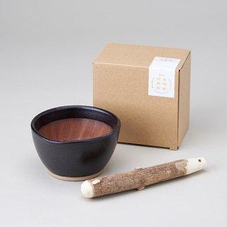 すり鉢黒 すりこ木セット
