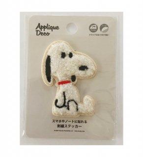 PEANUTS SNOOPY スヌーピー 簡単に貼れる ふんわり刺繍アップリケデコステッカー スヌーピー
