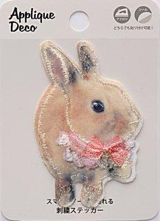 毛並みの良いアップリケデコステッカー ウサギ