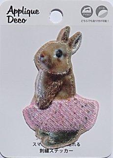 毛並みの良いアップリケデコステッカー ウサギスカート