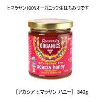 はちみつ アカシアヒマラヤンハニー 濃厚な色と香りで口に入れると野生ならではの濃厚な味わいで、雑味が一切なくフルーティなアカシアハニー。
