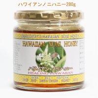 [ハワイアンノニハニー] ハワイ島キラウエア火山噴火の活発なカラパナ地区に生息のノニの花から採取したミネラル豊富な希少性、機能性に優れた天然100%