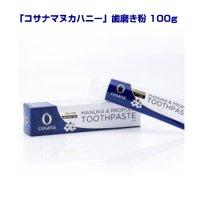 マヌカハニー NZ産プロポリス入りマヌカハニーMGO400+歯磨き100g マヌカハニーMGO400+withテイーツオイル歯磨き 歯の健康は毎日の歯磨きから。