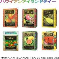 ハーブテイー 「ハワイアンアイランドテイー」36g×6種類セット 大自然ハワイからの贈り物!ハワイアンアイランドテイ薫り高いフレーバを持つアイランドテイー