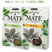 「オーガニックグリーン&ブラックマテ茶40g2種類セット」 南米で古来飲み継がれてきたマテ茶は、お茶・コーヒーと並ぶ世界三大飲料のひとつ。