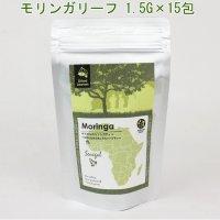 スーパーフード 「モリンガリーフ 1.5G×15包×3」 モリンガは、地球上に存在する植物の中で最も栄養素が高い植物と言われ、「tree of life(生命の木)」とも呼ばれています。