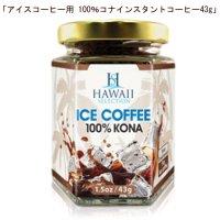 ハワイお土産 「アイスコーヒー用100%KONAインスタント43g」