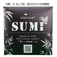 【持ち運び簡単! 個装顆粒チャコール】SUMI (0.3g×7包) 混ぜるだけの炭顆粒 ダイエット炭です。