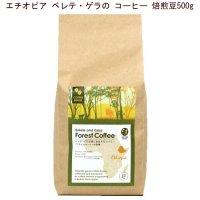 エチオピア ベレテ・ゲラの コーヒー 焙煎  500g  豆タイプ。農薬はもとより、化学肥料も使わない自生するコーヒー豆を、水洗せずに皮付きのまま天日乾燥するナチュラル製法仕上げ。