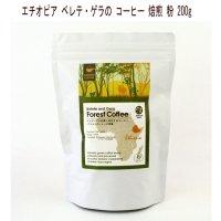 コーヒー エチオピア ベレテ・ゲラの コーヒー 焙煎豆 粉タイプ 農薬はもとより、化学肥料も使わない自生するコーヒー豆を、水洗せずに皮付きのまま天日乾燥するナチュラル製法仕上げ