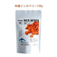 「有機インカベリー130g×3」インカベリー(ゴールデンベリー)の原産地・ペルーアンデス産です。噛むほどに染み出る自然な甘みそして酸味