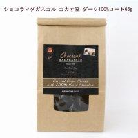 チョコレート スーパーフード ショコラマダガスカル カカオ豆 ダーク100%コート65g 焙煎カカオ豆をキャラメリゼした後丸ごとコーティング。2017ゴールデンビーン金賞受賞。