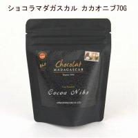 チョコレート スーパーフード ショコラマダガスカル カカオニブ70g カリカリっとクリスピーな歯ごたえ、かみ締めるとマダガスカル産カカオ特有のフルーティーな香りがお口に広がります。