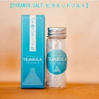 TEJAKULA バリ島のピラミッド塩【PYRAMID SALT/ピラミッドソルト】携帯瓶7g 大切な方へのプレゼントに最適