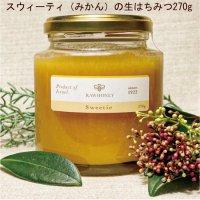はちみつ イスラエル産 「スウィーティ(みかん)の生はちみつ」イスラエルの大きなみかん、スウィーティの花の蜜から採られた混ぜ物なし、完全非加熱の生はちみつです。