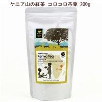 紅茶 「ケニア山の紅茶 コロコロ茶葉 200g」ロングセラー「ケニア山の紅茶」とは?ケニアの小規模農家の方々が農薬を使わずに大切に育てた茶葉。