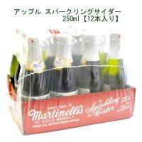 炭酸水 ハワイお土産 マルティネリ アップル スパークリングサイダー 250ml【12本入り】100%アメリカ産の新鮮なリンゴを使用した炭酸ジュース。  ※アルコール飲料ではありません。